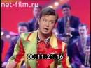 Угадай мелодию 07.05.1997 Иван Демидов, Александра Буратаева, Леонид Парфенов
