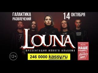 | LOUNA | ЧЕЛЯБИНСК