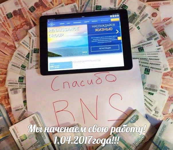 🏁СТАРТ 01.04.2017✨'RENAISSANCE BANK'-ОФИЦИАЛЬНО ЗАРЕГИСТРИРОВАННАЯ КОМ