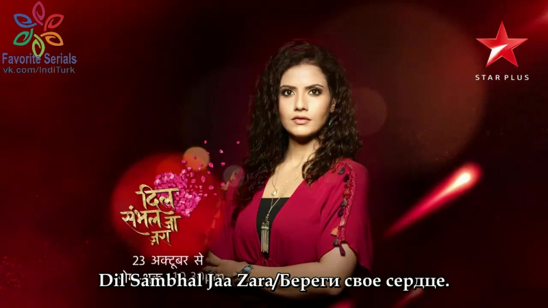 Dil Sambhal Jaa Zara