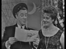 1963 Голубой огонек Часть 2, Новогодняя ночь с 1963-го на 1964 год. Лучшее качество.