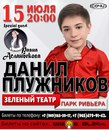 Данил Плужников фото #45
