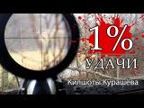1 Экстра Килшоты Курашёва