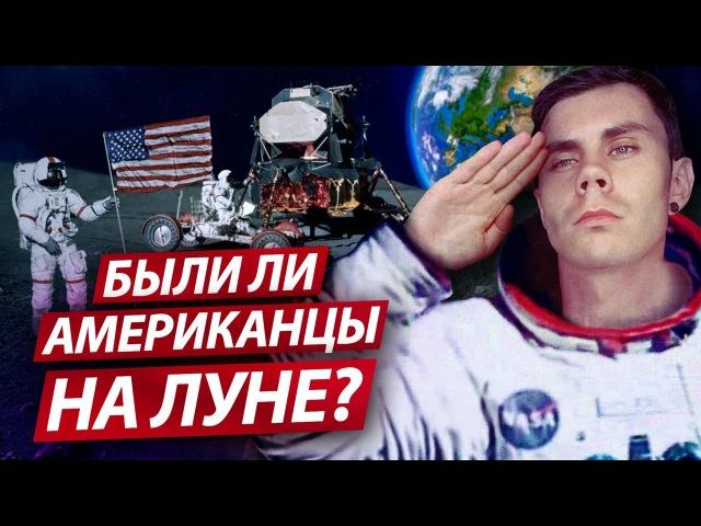 Как увидеть APOLLO? (Были ли американцы на луне?) - ТОПЛЕС