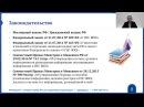 Онлайн-семинар «ГИС ЖКХ для управляющих организаций и ТСЖ/ЖСК»