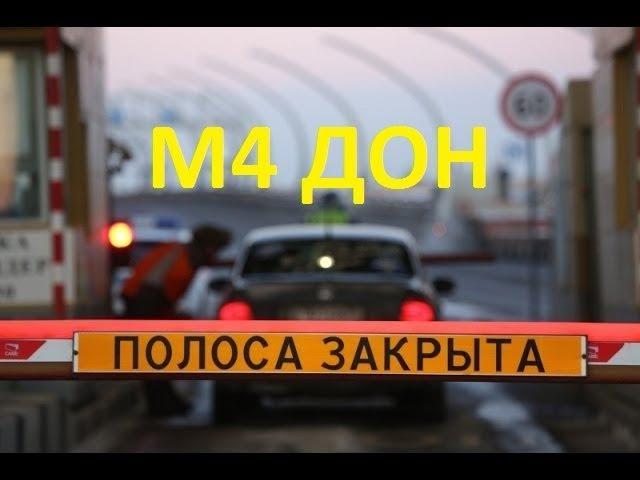 Стоимость бесплатного проезда платной дороги М4 ДОН 3 варианта Дело принципа Без цензуры