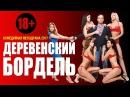 Улётный фильм 18 «ДЕРЕВЕНСКИЙ БОРДЕЛЬ» Русские фильмы 2017 новинки / Комедии и мелодрамы