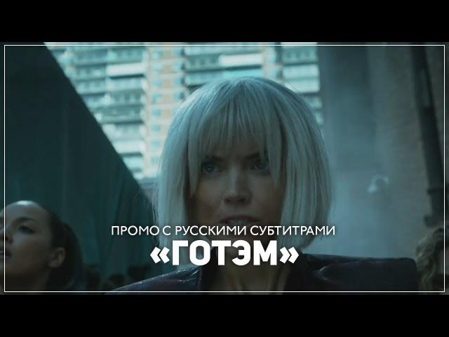 Готэм — 4 сезон 10 серия (4x10) | Русский Трейлер/Промо
