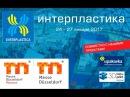 Интерпластика 2017 smotriexpo интерпластика экспоцентр