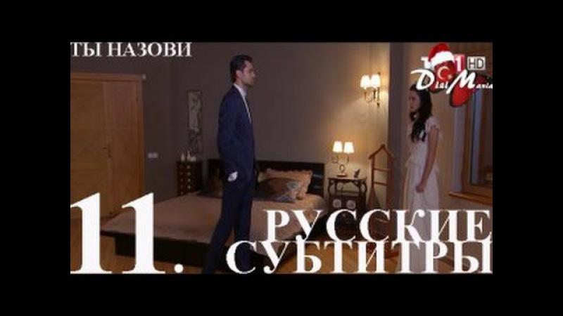 DiziManiaAdini Sen KoyТы назови - 11 серия РУССКИЕ СУБТИТРЫ.