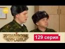 Кремлевские Курсанты 129 серия