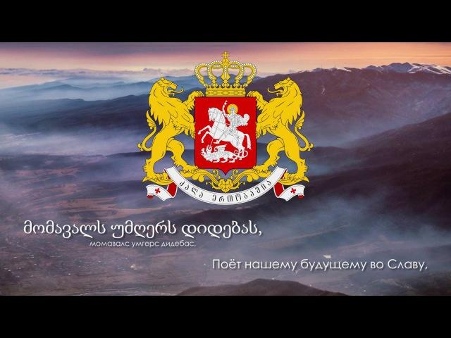 Гимн Грузии - თავისუფლება