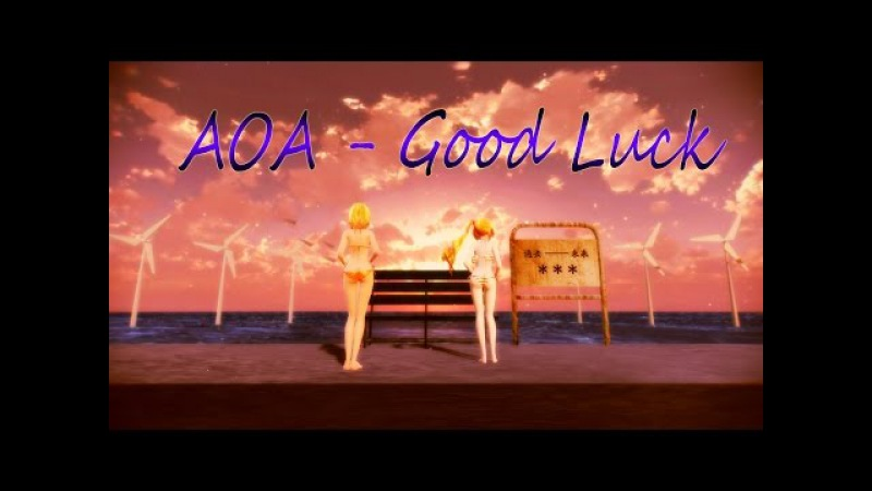 [MMD] AOA Good Luck [FullHD60FPS]