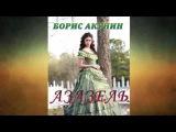 БОРИС АКУНИН. АЗАЗЕЛЬ (ГЛАВЫ 14-17)