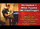 Об импровизации на гитаре и не только интервью с Mika Tyyska