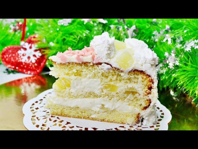 Тающий во рту бисквитный торт Пина Колада\Новогодний рецепт