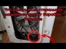Что делать если стиральная машина не крутит барабан. Решенные / Стиральная машин...