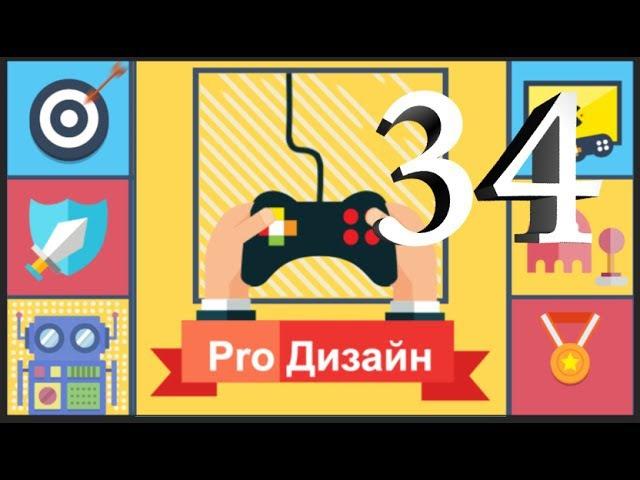 ProДизайн 34: Дзен Геймдизайна
