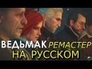 Ведьмак 3 Ремастер Пролога 2007 года с озвучкой на русском Игрофильм