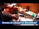 Почему не заводится бензопила Советы мастера по ремонту бензоинструмента 0
