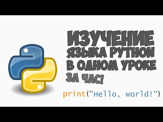 Изучение Python в одном видео уроке за час смотреть онлайн без регистрации