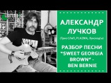 Как играть Sweet Georgia Brown - Ben Bernie Разбор на гитаре