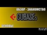 Знакомство с Cubase 5 - Основы. Для новичков.
