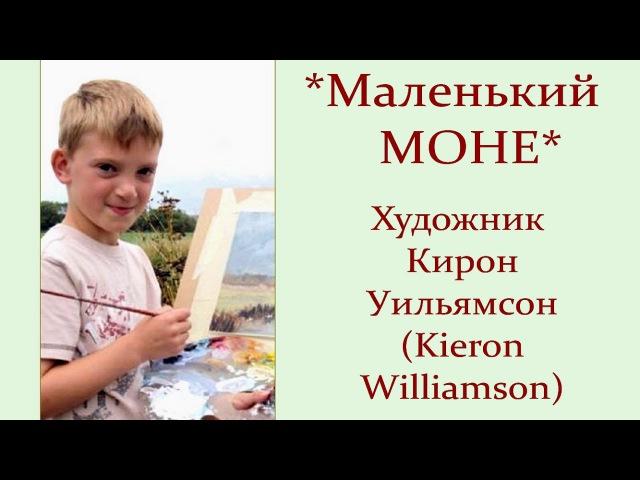 Автор ролика Виталий Тищенко *Маленький Моне* Художник Кирон Уильямсон Kieron Williamson