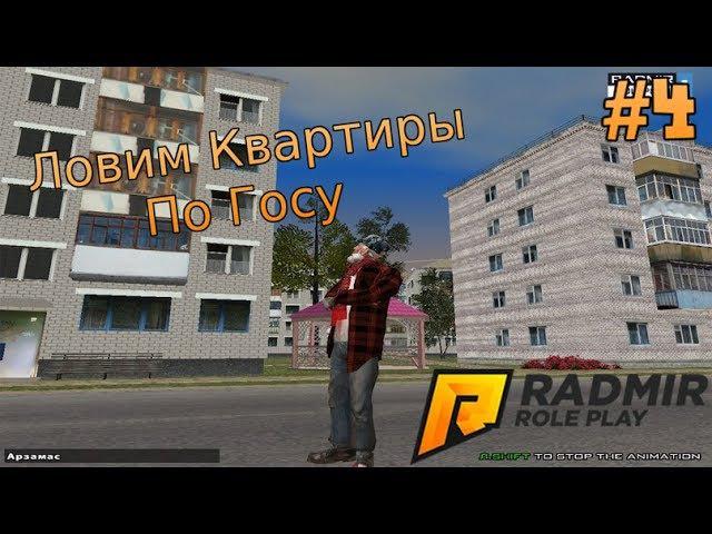 [RADMIR-RP] Ловим Квартиры По Госу 4