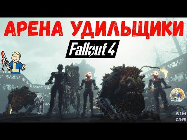 Fallout 4 Арена Удильщики