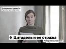 Цитадель и ее стражи История силовиков Екатерина Шульман