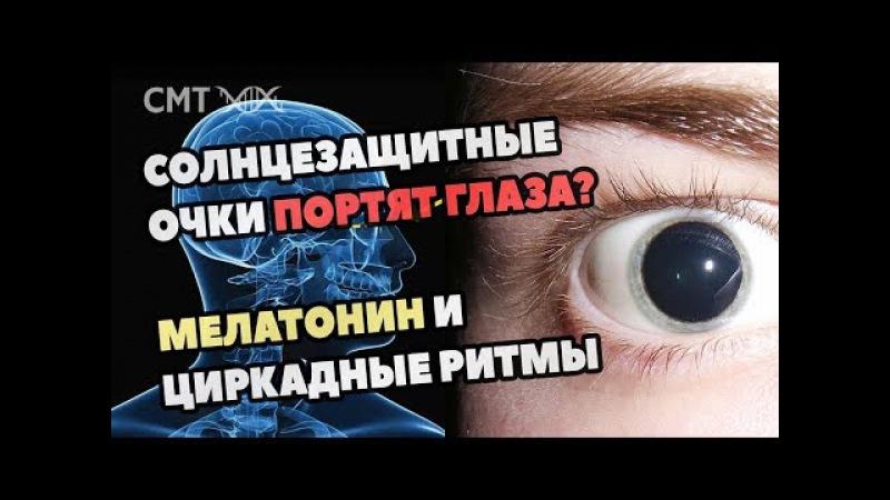 Солнцезащитные очки не защищают глаза? Мелатонин, циркадные ритмы и зимняя депрессия