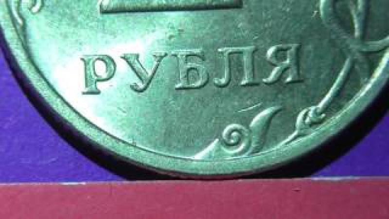 Редкие монеты РФ. 2 рубля 2006 года, СПМД. Вся линейка разновидностей.