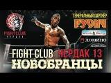 FIGHT CLUB ЧЕРДАК 13 НОВОБРАНЦЫ / FIGHT CLUB CHERDAK 13 RECRUITS