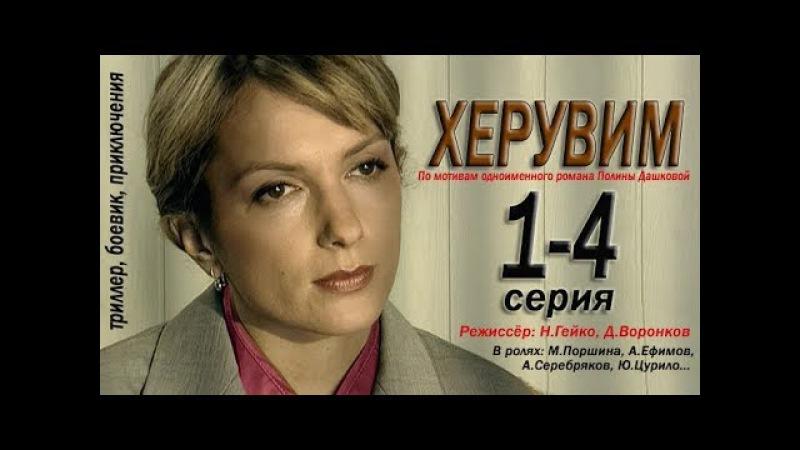 Херувим 1 2 3 4 серия Триллер Боевик Приключения
