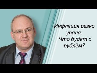 Инфляция резко упала. Так ли это ? Что будет с рублём, процентами по кредитам и вк ...