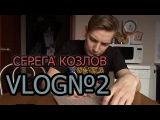 VLOG№2 - Серега Козлов работа с Chroma key, Интренет +14 и игра в CS, COD4