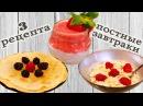 ЗАВТРАК С КОКОСОВЫМ МОЛОКОМ / 3 РЕЦЕПТА - ну, оОчень вкусно!