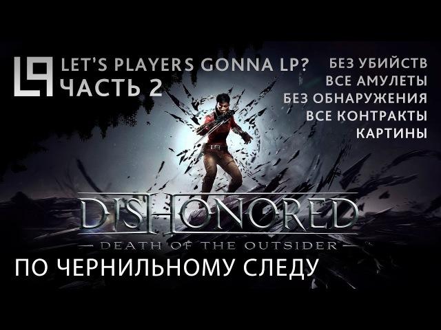 Dishonored Death of the Outsider (тень, без убийств)   Часть 2 - По чернильному следу