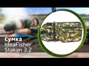 Сумка для рыбалки IdeaFisher Stakan 3.2 Видеообзор Вадима Комиссарова