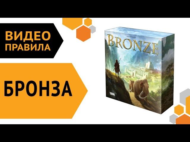 Бронза — настольная игра | Видео правила