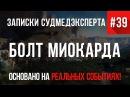 Записки Судмедэксперта 39 Болт Миокарда (Страшные Истории на реальных событиях. Ужасы)