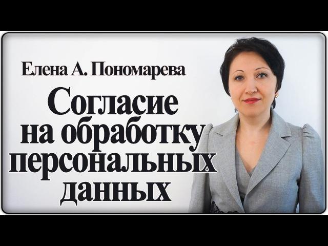 Изменения с 01.07.2017 и форма согласия на обработку персональных данных- Елена А. Пономарева