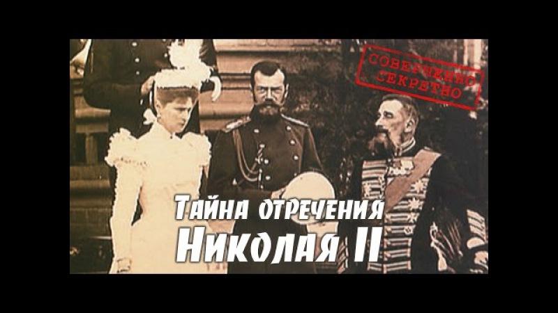Совершенно секретно Тайна отречения Императора Николая II от престола документальный фильм