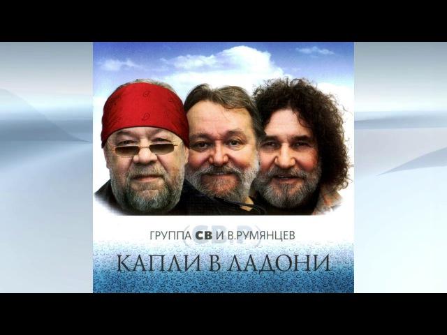 Капли в ладони. Группа СВ и В. Румянцев. Одноимённый альбом уже вышел в свет!