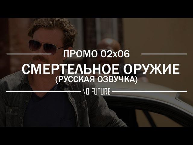 Смертельное оружие 7 серия 2 сезон (Промо на русском)