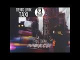 Denis Lirik Отношения (Original Mix)