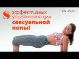 8 эффективных упражнений для попы!