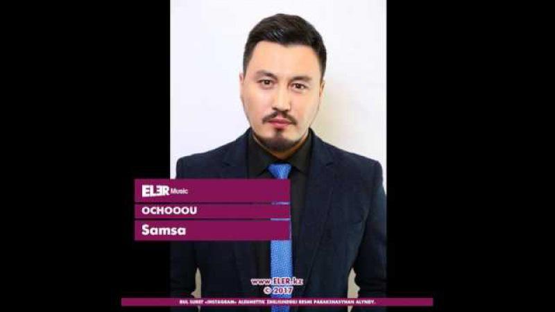 Ochooou - Samsa [www.ELER.kz]