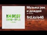 Катя Чехова - Музыка рек и дождей (2011 Remaster)